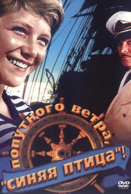 Постер фильма Попутного ветра, Синяя птица! (1967)