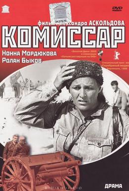 Постер фильма Комиссар (1967)
