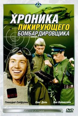 Постер фильма Хроника пикирующего бомбардировщика (1967)