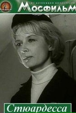 Постер фильма Стюардесса (1967)