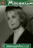 Стюардесса (1967)