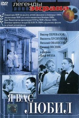 Постер фильма Я вас любил (1967)