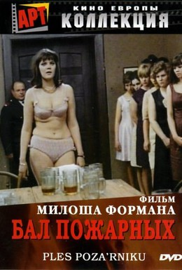 Постер фильма Бал пожарных (1967)