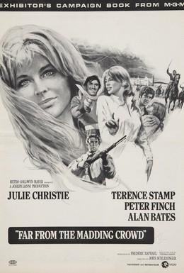 Постер фильма Вдали от безумной толпы (1967)
