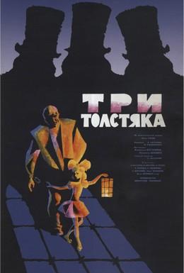 Постер фильма Три толстяка (1966)