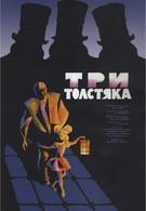 Три толстяка (1966)