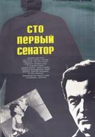Сто первый сенатор (1967)