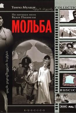 Постер фильма Мольба (1968)