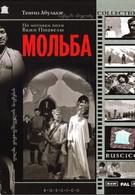 Мольба (1968)