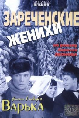 Постер фильма Зареченские женихи (1967)