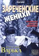 Зареченские женихи (1967)