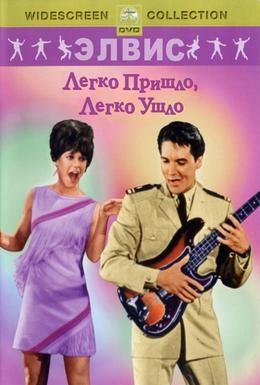 Постер фильма Легко пришло, легко ушло (1967)