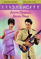 Легко пришло, легко ушло (1967)