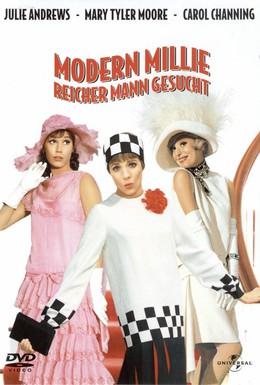 Постер фильма Весьма современная Милли (1967)