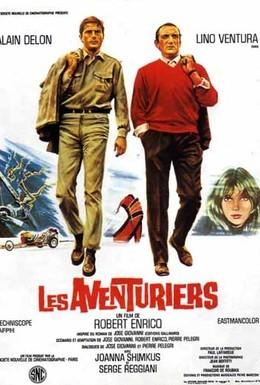 Постер фильма Искатели приключений (1967)
