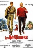 Искатели приключений (1967)