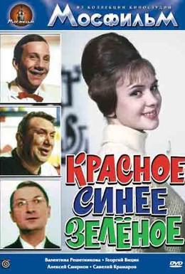 Постер фильма Красное, синее, зеленое (1966)