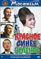 Красное, синее, зеленое (1966)