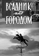 Всадник над городом (1966)
