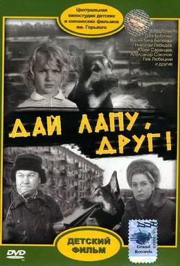 Постер фильма Дай лапу, Друг (1967)