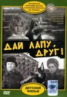 Дай лапу, Друг (1967)