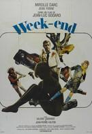 Уик-энд (1967)