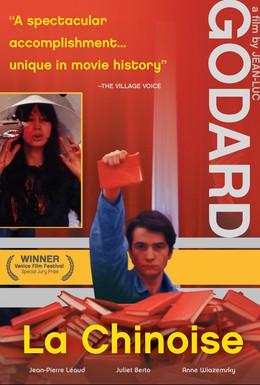 Постер фильма Китаянка (1967)
