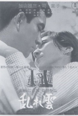 Постер фильма Разметанные облака (1967)