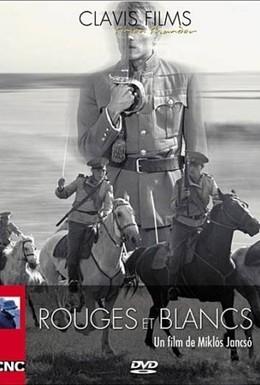 Постер фильма Звезды и солдаты (1967)