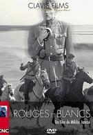 Звезды и солдаты (1967)