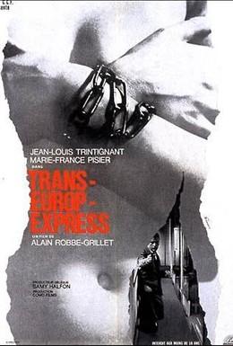 Постер фильма Трансъевропейский экспресс (1966)