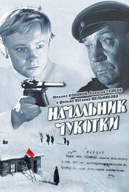 Постер фильма Начальник Чукотки (1966)