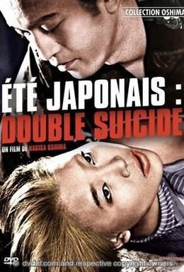 Постер фильма Лето в Японии: Двойное самоубийство (1967)