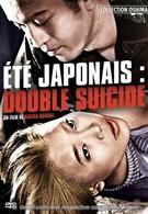 Лето в Японии: Двойное самоубийство (1967)