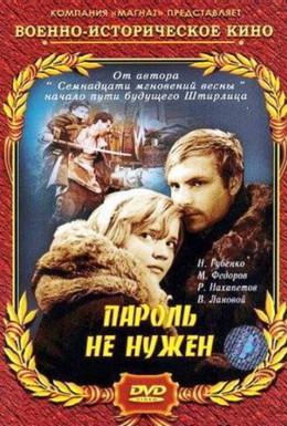 Постер фильма Пароль не нужен (1967)
