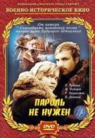 Пароль не нужен (1967)