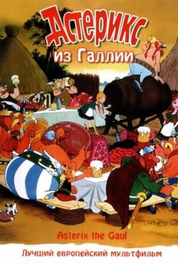 Постер фильма Астерикс из Галлии (1967)