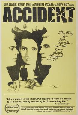Постер фильма Несчастный случай (1967)