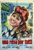 Роза для всех (1967)