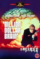 Мозг ценой в миллиард долларов (1967)