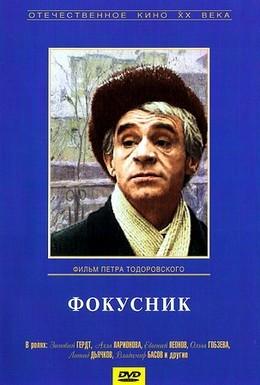 Постер фильма Фокусник (1967)