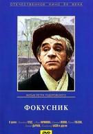 Фокусник (1967)