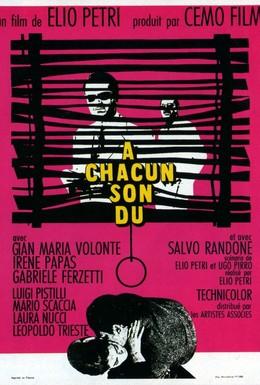 Постер фильма Каждому свое (1967)