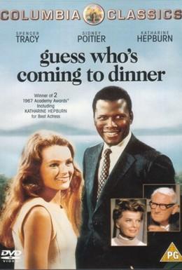 Постер фильма Угадай, кто придет к обеду? (1967)