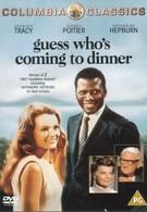 Угадай, кто придет к обеду? (1967)