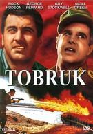 Тобрук (1967)