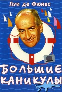 Постер фильма Большие каникулы (1967)