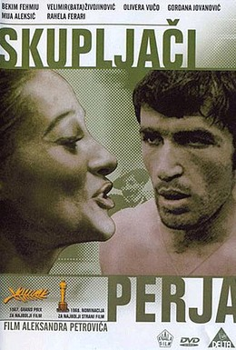 Постер фильма Скупщики перьев (1967)