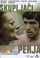 Скупщики перьев (1967)