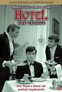 Постер фильма Отель для чужестранцев (1967)